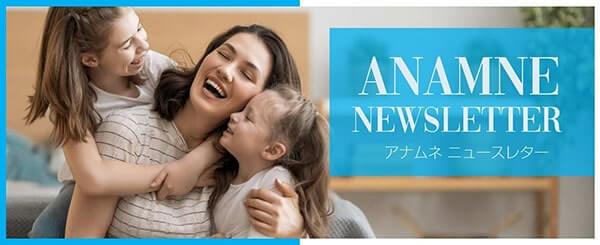 anamne news letter image